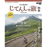 ニッポンのじてんしゃ旅 Vol.05 大分サイクリングガイド (ヤエスメディアムック582)