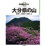 分県登山ガイド 43 大分県の山