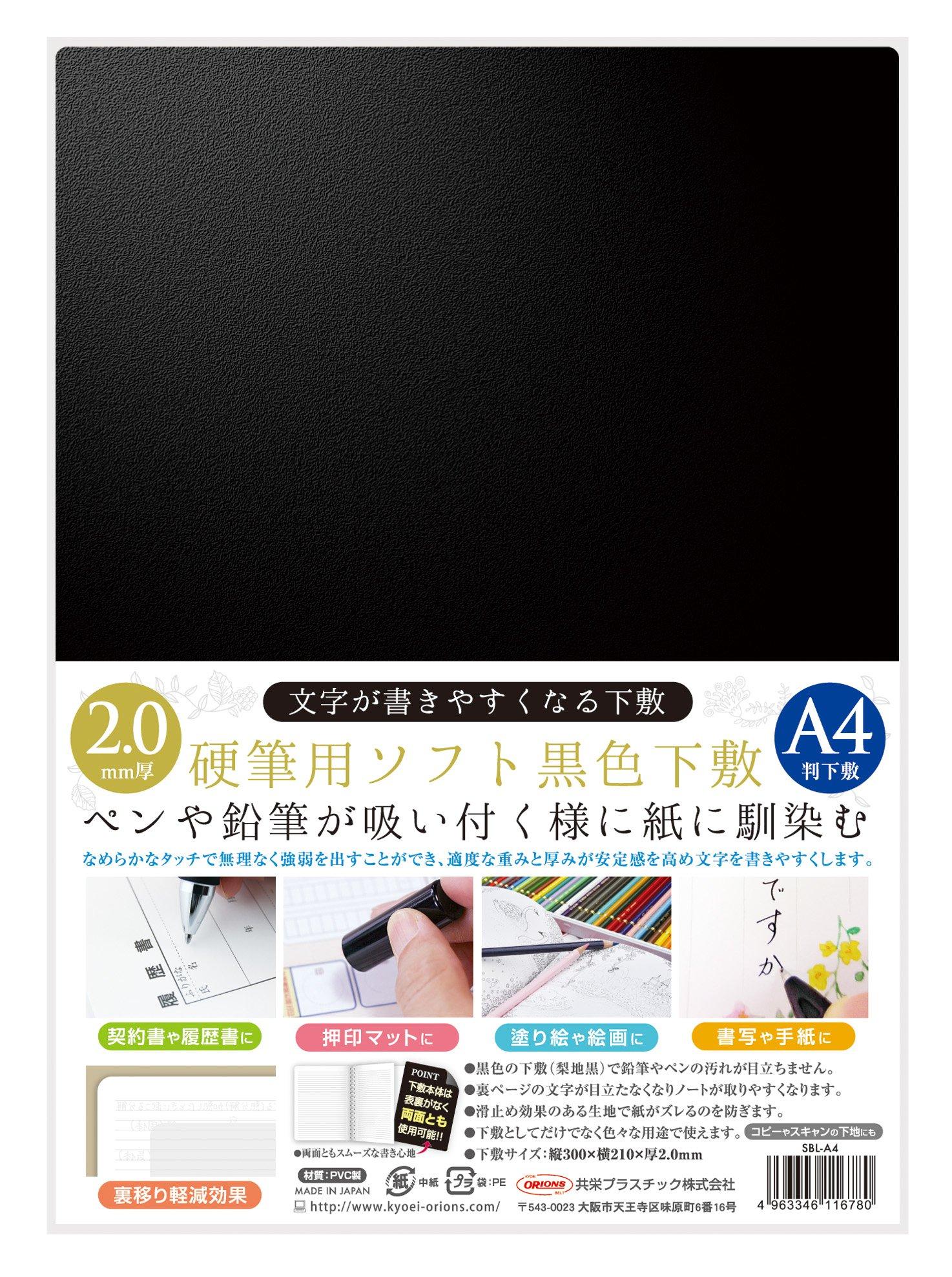 オリオンズ 硬筆用 ソフト A4 黒色 SBL-A4 1セット 2枚 共栄プラスチック