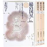 綿の国星 漫画文庫 全4巻 完結セット (白泉社文庫)