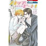 スキップ・ビート! 46 (花とゆめコミックス)