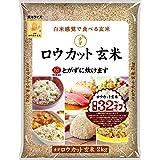 金芽ロウカット玄米 2kg