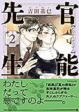 官能先生(2) (イブニングコミックス)