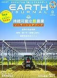 EARTH JOURNAL VOL.06 (FQ JAPAN増刊)