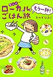 愛しのローカルごはん旅 もう一杯! (コミックエッセイ)
