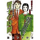 智子の時間-幸せの時間異聞- (アクションコミックス)