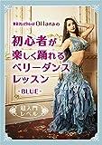 """東京ダンスヴィレッジ Dilaraの 初心者が""""楽しく踊れる""""ベリーダンス・レッスン -BLUE- 超入門レベル [動画…"""