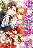【電子オリジナル】蜜愛契約~いじっぱり令嬢と溺愛公爵【特典SS付】