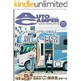 AutoCamper (オートキャンパー) 2020年 7月号 [雑誌]