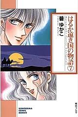 はるか遠き国の物語(7) (ソノラマコミック文庫) Kindle版