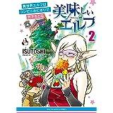 美味しいエルフ 異世界エルフはコンビニおにぎりで天下をとる(2) (ヤングキングコミックス)