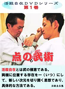 活殺自在DVDシリーズ第1巻 「点の武術」
