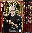 コミック版日本の歴史第8期(全5巻セット)