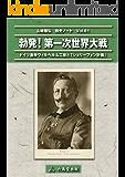 勃発! 第一次世界大戦