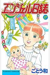 エンジェル日誌(37) (BE・LOVEコミックス) Kindle版