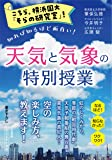 こちら、横浜国大「そらの研究室」! 天気と気象の特別授業 (知的生きかた文庫)
