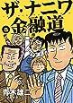 ザ・ナニワ金融道 8 (ヤングジャンプコミックス)
