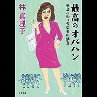 最高のオバハン 中島ハルコの恋愛相談室 (文春文庫)