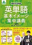 音声DL BOOK NHKラジオ英会話 英単語 基本イメージ集中講義 (語学シリーズ 音声DL BOOK|NHKラジオ英会話)