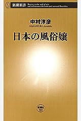 日本の風俗嬢(新潮新書) Kindle版