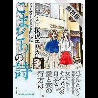 こまどりの詩 2【期間限定 無料お試し版】 (週刊女性コミックス)