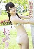 DVD>桃瀬美咲:桃色の片思い ()