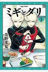ミギとダリ 1 (HARTA COMIX) Kindle版