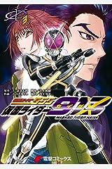 仮面ライダー913(3) (電撃コミックスNEXT) Kindle版