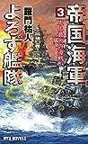 帝国海軍よろず艦隊 (3) 史上最大の海戦! (RYU NOVELS)