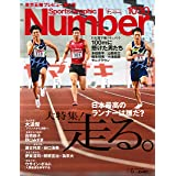 Number(ナンバー)1030号「大特集『走る』。日本最高のランナーは誰だ?」 (Sports Graphic Number (スポーツ・グラフィック ナンバー))
