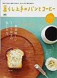暮らし上手のパンとコーヒー (エイムック 2824)