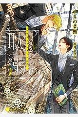 アルファの耽溺~パブリックスクールの恋~ (シャレード文庫) Kindle版