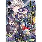 七つの魔剣が支配するVI (電撃文庫)