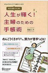 あな吉さんの 人生が輝く! 主婦のための手帳術 Kindle版