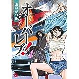 クロスオーバーレブ! 4 (4) (ヤングチャンピオンコミックス)