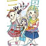 三ツ星カラーズ8 (電撃コミックスNEXT)