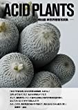 ACID PLANTS - 鶴仙園 新世界植物写真集 - (SPACE SHOWER BOOKS)