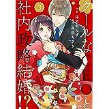 comic Berry's クールなCEOと社内政略結婚!?(分冊版)3話 (Berry's COMICS)