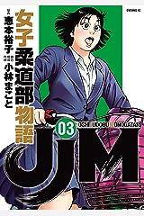 JJM 女子柔道部物語(3) (イブニングコミックス) Kindle版