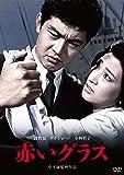 渡哲也 俳優生活55周年記念「日活・渡哲也DVDシリーズ」 赤いグラス