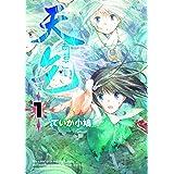 天乞 1 (電撃コミックス)