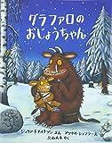 グラファロのおじょうちゃん (児童図書館・絵本の部屋)