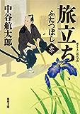 旅立ち ふたつぼし(零) (角川文庫)