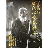 王映海传戴氏心意拳精要 9787530488157 王映海 北京科学技术出版社