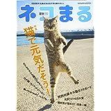 ネコまる 夏秋号 Vol.40 (タツミムック)