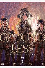 GROUNDLESS : 7-兵士は笑ってはいけないのか- (アクションコミックス) Kindle版