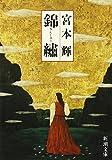 錦繍(きんしゅう) (新潮文庫)