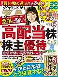 ダイヤモンドZAi (ザイ) 2020年6月号 [雑誌]