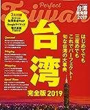 台湾 完全版2019 (JTBのMOOK)