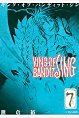KING OF BANDIT JING(7) (マガジンZコミックス) Kindle版